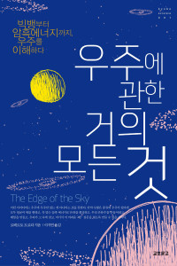 EDGE OF THE SKY Korean cover
